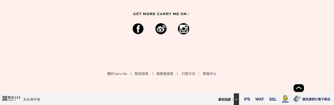 Carry Me 開店123