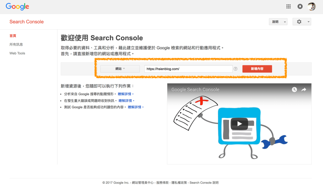 google-網站管理員