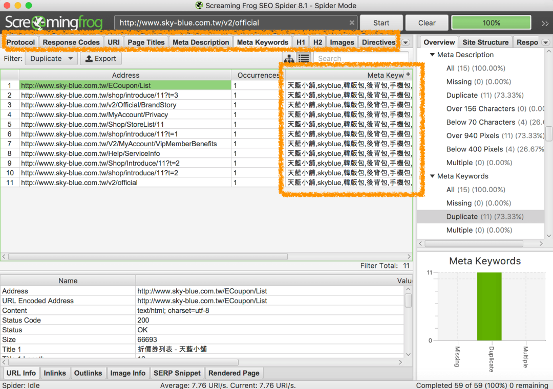 Screamingfrog-天藍小舖-SEO