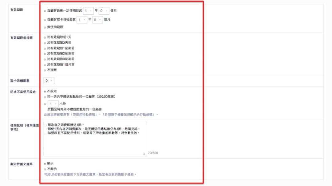 Line@-集點卡
