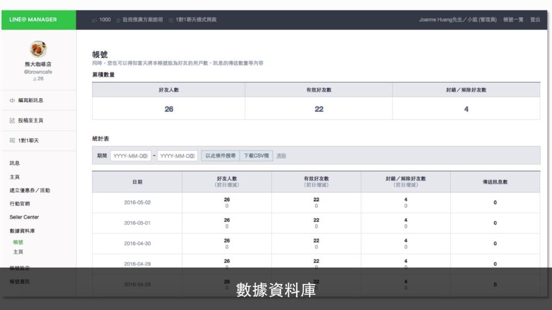 Line@-數據資料庫