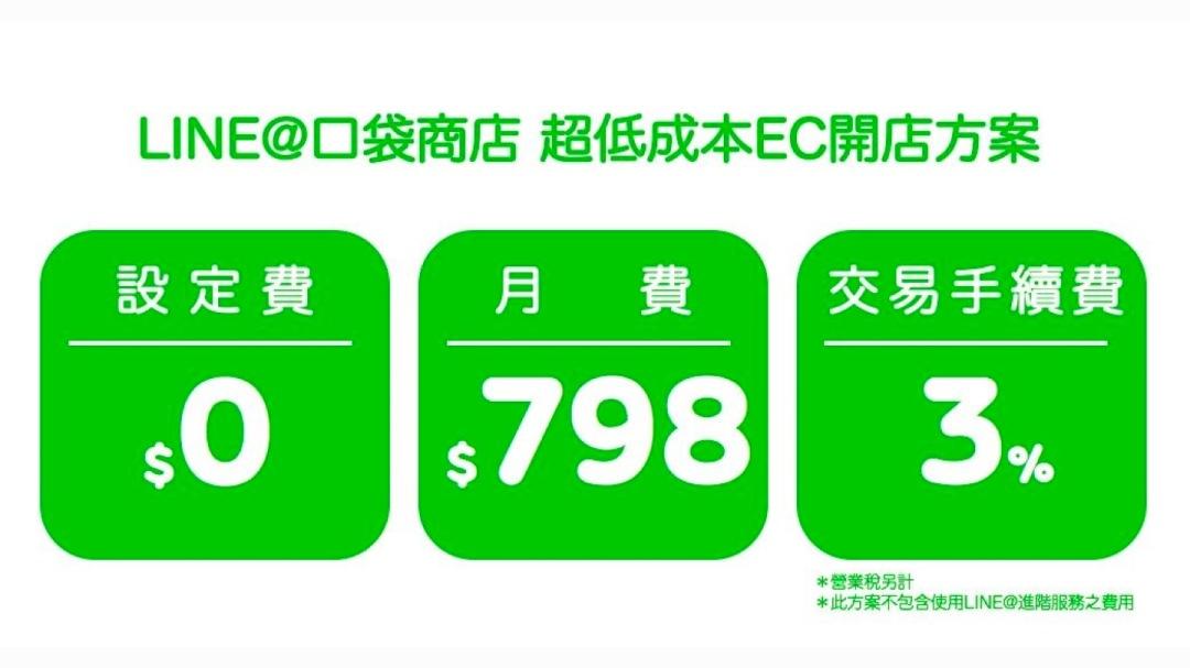 Line@-口袋商店-費用