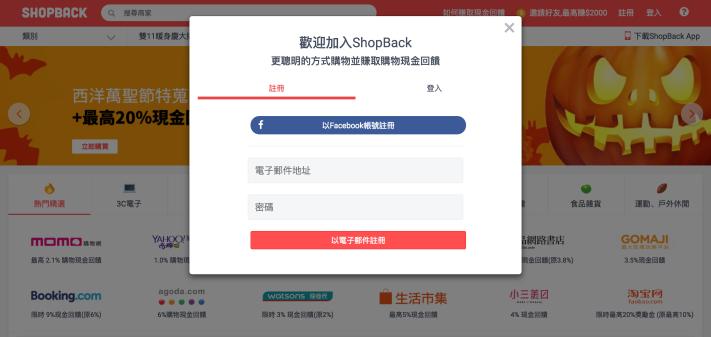 ShopBack-會員註冊