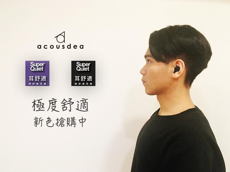 耳酷點子-耳舒適耳塞