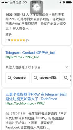 PPAV 介紹