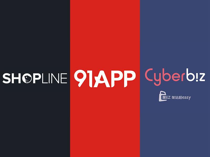 2018-91APP-SHOPLINE-Cyberbiz