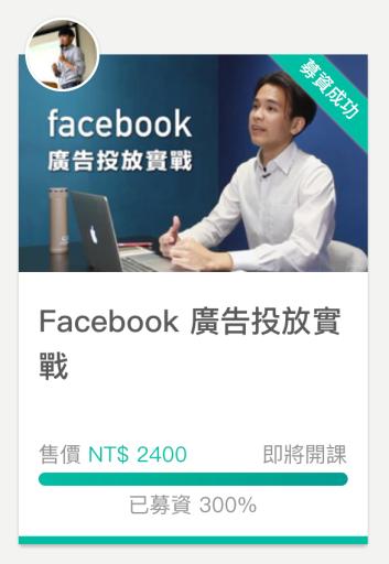 facebook-廣告投放