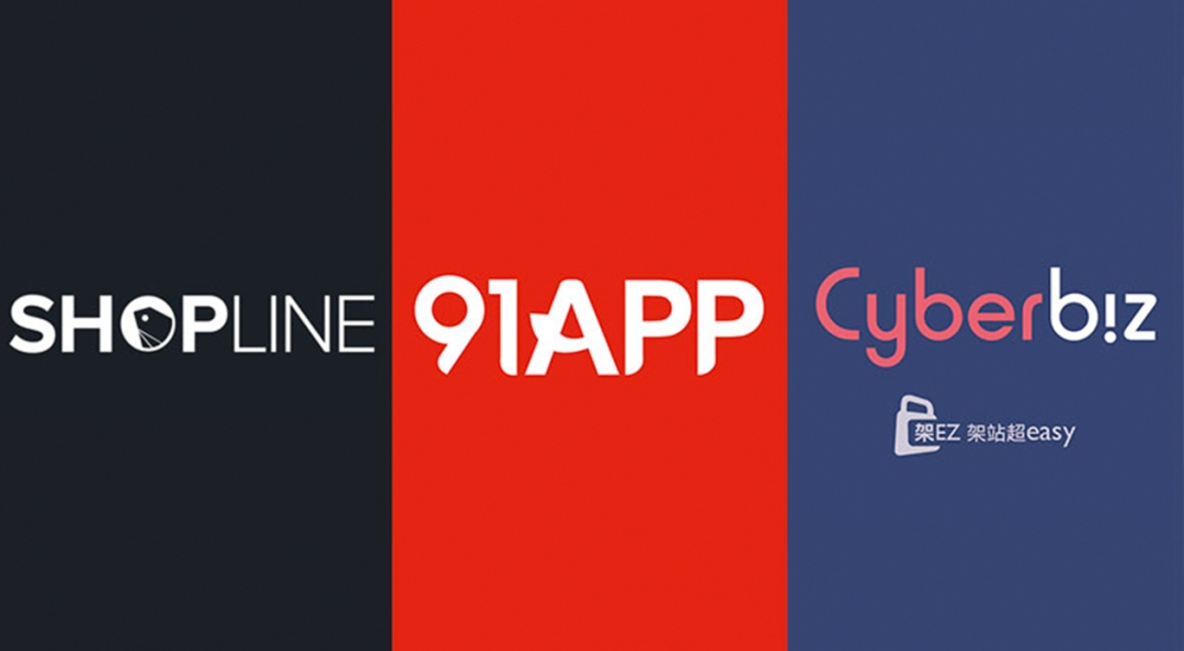 2020-91app-shopline-cyberbiz